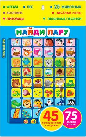 Детский обучающий планшет Азбукварик Найди пару 037-0(078-9) fotoniobox лайтбокс детский коллаж 35x35 078