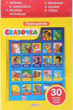 Детский обучающий планшет Азбукварик Сказочка 040-6. планшет обучающий азбукварик сказочка для маленьких