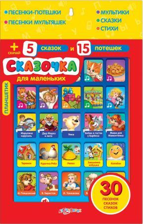 Детский обучающий планшет Азбукварик Сказочка для маленьких 068-0 планшетик азбукварик сказочка для маленьких new