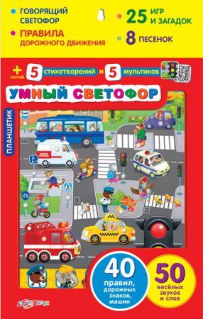 Детский обучающий планшет Азбукварик Умный светофор 041--7(080-2) азбукварик планшет кто самый умный азбукварик