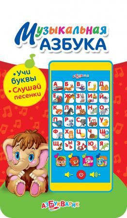 Интерактивная игрушка Азбукварик Мультиплеер Музыкальная азбука от 1 года разноцветный в ассортименте 050-5 интерактивная игрушка beezeebee сова от 1 года разноцветный вее019