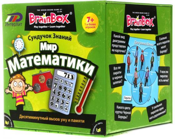 Настольная игра развивающая BrainBOX Сундучок знаний - Мир математики  90718 настольная игра brainbox brainbox игра сундучок знаний россия