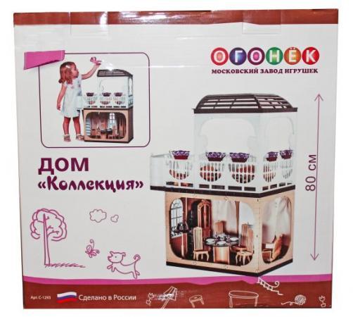 Дом для кукол Огонек Коллекция С-1293 дом для кукол огонек конфетти с мебелью