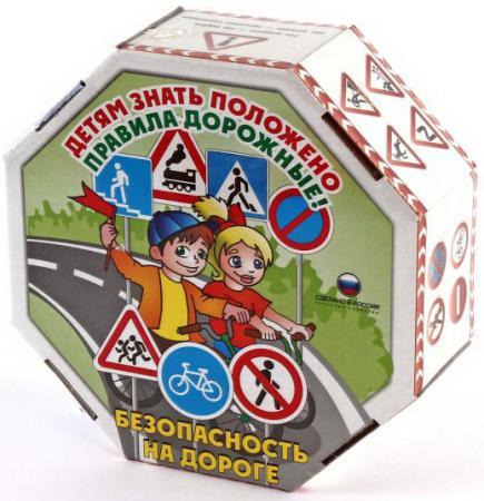 Настольная игра развивающая Биплант Безопасность на дороге 10033 настольная игра биплант логическая дети шпионы 10026