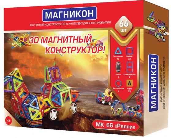Магнитный конструктор Магникон Ралли 66 элементов МК-66