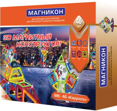 Магнитный конструктор Магникон Карусель 46 элементов MK-46 магнитный конструктор магникон треугольники 8 элементов mk 8