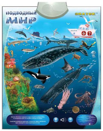 Электронный звуковой плакат Знаток Подводный мир PL-09 знаток знаток электронный звуковой плакат учимся читать