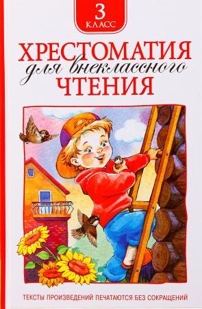 Книга Росмэн Хрестоматия для внеклассного чтения 1032 росмэн