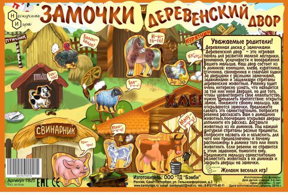 Развивающая доска Бэмби Замочки «Деревенский двор» 7820 бэмби бизиборд замочки теремок