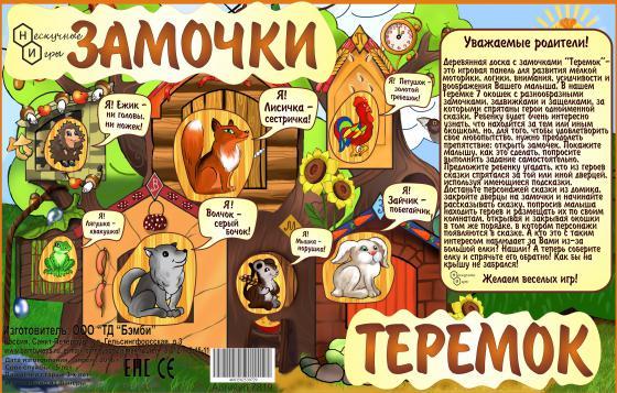 Развивающая доска Бэмби замочки «Теремок» 7819