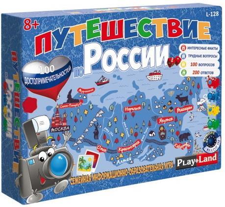 цена Настольная игра развивающая PLAYLAND Путешествие по России  L-128 онлайн в 2017 году