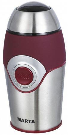 Кофемолка Marta MT-2167 200 Вт красный гранат цена и фото