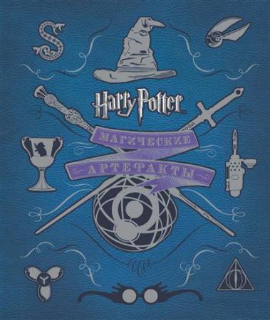 Книга Росмэн Гарри Поттер Магические артефакты книжки картонки росмэн волшебная снежинка новогодняя книга