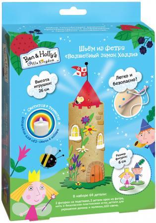 Набор для шитья Росмэн Бен и Холли «Волшебный замок Холли» 31388 игрушки для ванны бен и холли набор для купания холли и друзья