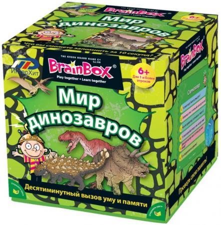 Настольная игра развивающая BrainBOX Сундучок знаний Мир динозавров 90738 сундучок знаний сундучок знаний вокруг света brainbox
