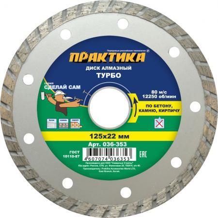 Алмазный диск Практика Сделай Сам 125х22 036-353 диск алмазный 125х22 2 мм gross 73021
