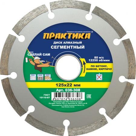 Алмазный диск Практика Сделай Сам 125х22 036-308 100% genuine hiwin linear guide hgr30 800mm block for taiwan