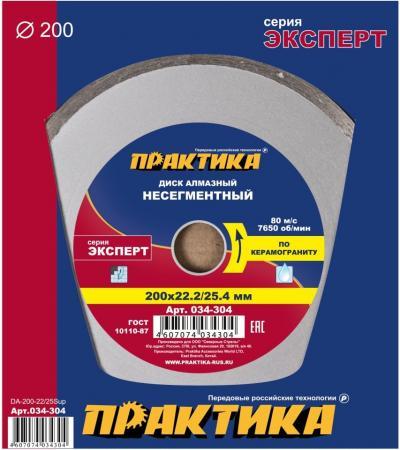 Алмазный диск Практика Эксперт-Керамогранит 200х25.4/22 034-304 керамогранит 22 5х90 frame honey ясень