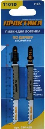 Лобзиковая пилка Практика T101D HCS 2шт 034-458 недорго, оригинальная цена