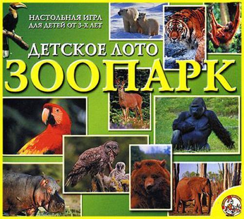 Настольная игра лото Десятое королевство Зоопарк 00083ДК настольная игра десятое королевство всякая всячина зоопарк 01932