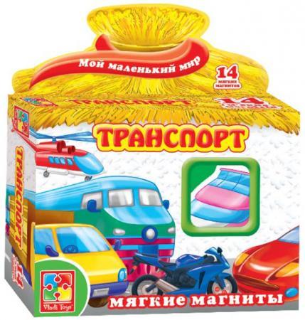 Магнитная игра развивающая Vladi toys Мой маленький мир - Транспорт VT3101-06 vladi toys игра на магнитах домашние любимцы vladi toys