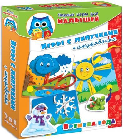 Настольная игра развивающая Vladi toys Липучки и шнуровочка. Времена года VT1307-01 vladi toys vt3002 01