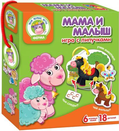 Настольная игра развивающая Vladi toys Мама и малыш с липучками VT1310-02 vladi toys игра на магнитах домашние любимцы vladi toys