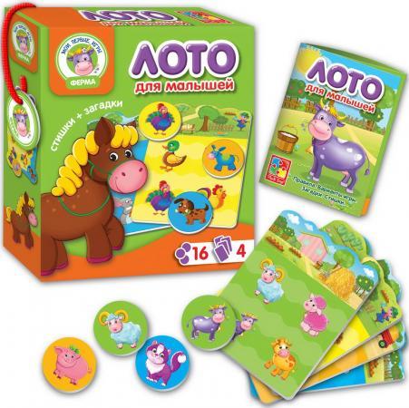 Настольная игра лото Vladi toys Ферма VT2100-01 vladi toys игра слышим видим нюхаем vladi toys