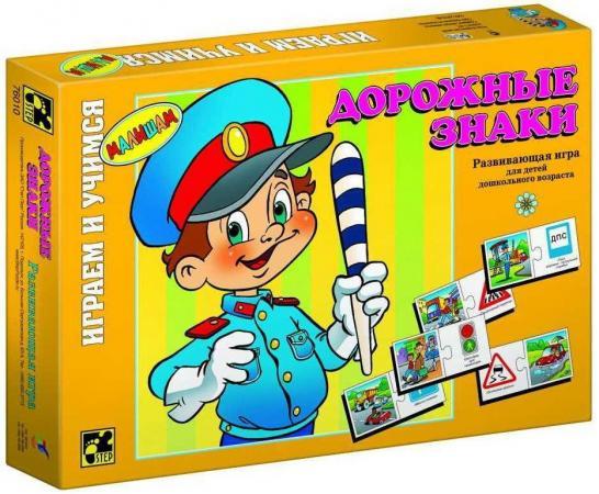 Настольная игра развивающая Step Puzzle Дорожные знаки 76010 дорожные плиты б у