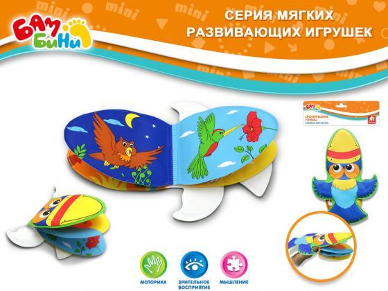 Книжка-перчатка для купания для ванны S+S TOYS Бамбини 100654334 каталка s s toys динозавр 0360 разноцветный