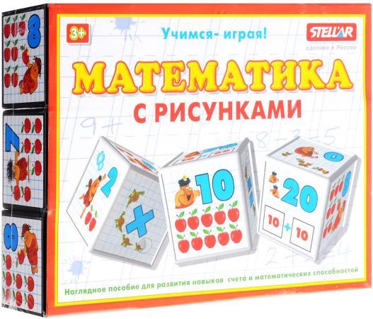 Кубики Стеллар Математика с рисунками 12 шт. 705 развивающие игрушки стеллар кубики животные 4 шт