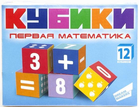 Набор кубиков Dream makers Первая математика 12 шт KB1607 мягкие игрушки dream makers медвежонок в капкейке cupcake bears лололи
