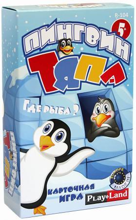 Настольная игра логическая PLAYLAND Пингвин Тяпа  R-104 настольная игра логическая playland детская европолия a 174