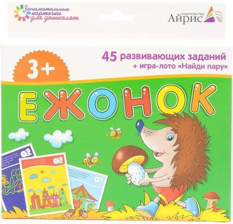 Настольная игра развивающая АЙРИС-ПРЕСС Ежонок 24563