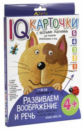 Набор для игры карточная АЙРИС-ПРЕСС IQ карточки - Развиваем воображение и речь 4+ 25620