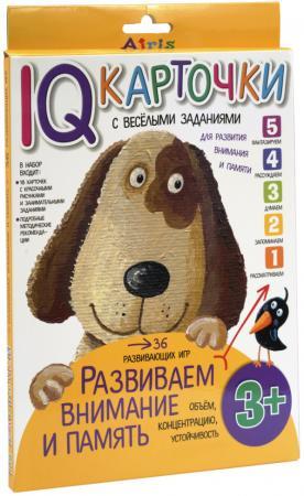 Настольная игра развивающая АЙРИС-ПРЕСС Развиваем внимание и память 3+ 25617 набор для игры карточная айрис пресс iq карточки развиваем мышление 25624