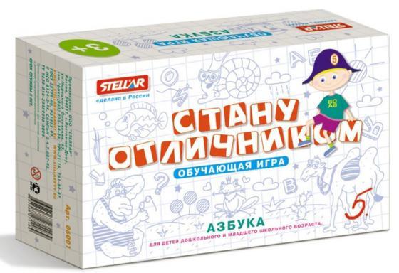 Настольная игра развивающая СТЕЛЛАР Стану отличником Азбука 1124 настольная игра домино стеллар хорошие знакомые 9