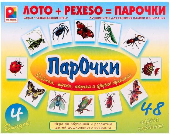 Настольная игра развивающая Радуга Парочки-4 игра настольная развивающая для детей радуга тренажер обучение грамоте