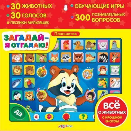 Детский обучающий планшет Азбукварик Загадай - я отгадаю 067-3(035-6) азбукварик планшет кто самый умный азбукварик
