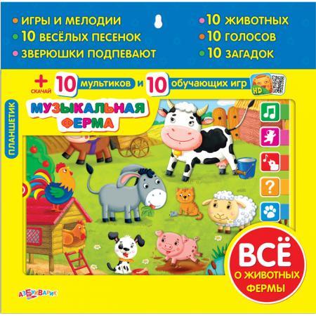 Детский обучающий планшет Азбукварик Музыкальная ферма 040-0(074-1) планшет обучающий азбукварик сказочка для маленьких