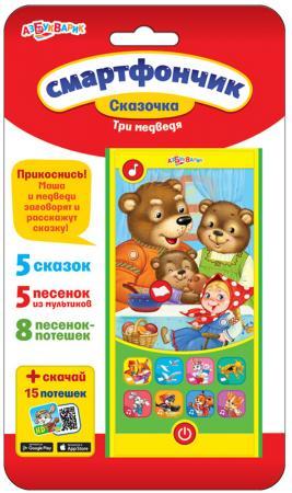 Интерактивная игрушка Азбукварик Сказочка - Три медведя от 2 лет 060-8(114-4) телефончик азбукварик три медведя смартфончик сказочка 4630014081144