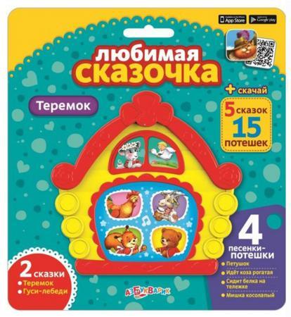 Интерактивная игрушка Азбукварик Любимая сказочка - Теремок от 3 лет разноцветный звук 003-5 говорящие книжки азбукварик любимая сказочка колобок