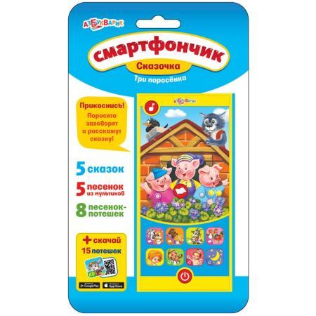 Интерактивная игрушка Азбукварик Смартфончик Три поросенка от 3 лет разноцветный 113-7 телефончик азбукварик три медведя смартфончик сказочка 4630014081144