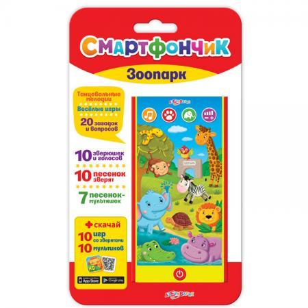 Интерактивная игрушка Азбукварик Смартфончик Зоопарк от 2 лет разноцветный 115-1. азбукварик игровой смартфончик азбукварик пчелка умняша