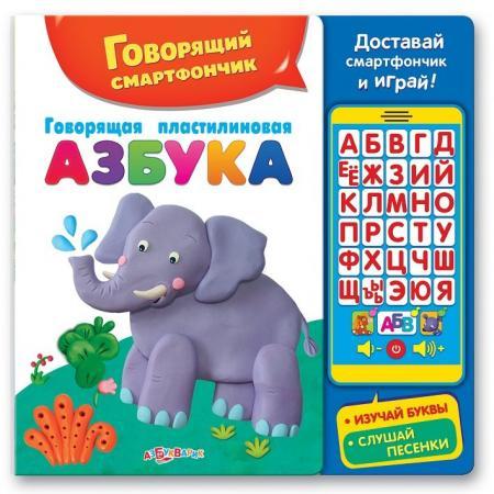 Интерактивная игрушка Азбукварик Смартфончик Говорящая пластилиновая азбука от 2 лет разноцветный 9785906764522 азбукварик смартфончик чьи домишки чьи детишки