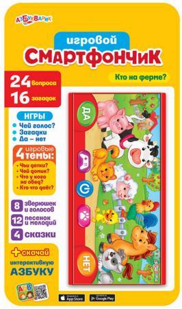 """Интерактивная игрушка Азбукварик """"Кто на ферме"""" от 2 лет разноцветный звук 116-8. игрушка азбукварик кто прячется в джунглях 9785402003545"""