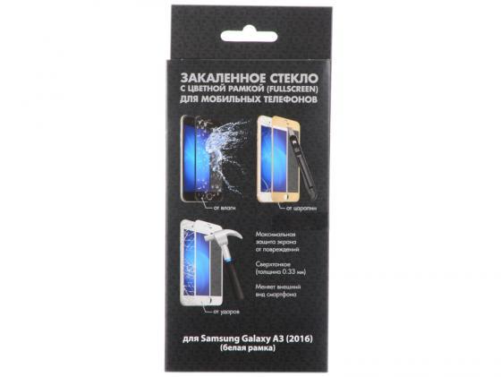 Защитное стекло DF sColor-07 для Samsung Galaxy A3 2016 с рамкой белый все цены