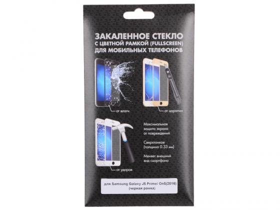 Защитное стекло DF sColor-10 для Samsung Galaxy J5 Prime/On5 2016 с рамкой черный закаленное стекло с цветной рамкой fullscreen для samsung galaxy j5 prime on5 2016 df scolor 10 white