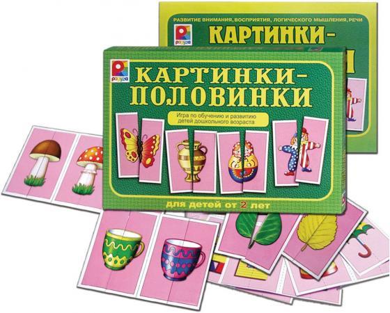 Настольная игра развивающая Радуга Картинки-половинки С-733 настольная игра развивающая радуга логическое домино предметы 1 с 557