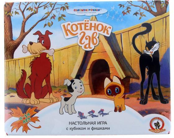 Настольная игра ходилка Русский Стиль Союзмультфильм - Котёнок по имени Гав 3845 настольная игра стиль жизни доббль ут000001805